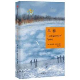 全新正版图书 早春佩内洛普·菲茨杰拉德中信出版集团股份有限公司9787521729689 长篇小说英国现代普通大众胖子书吧
