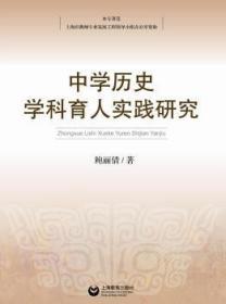 全新正版图书 中学历史学科育人实践研究鲍丽倩上海教育出版社9787544473774 中学历史课教学研究胖子书吧