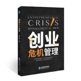 全新正版图书 《创业危机管理》杨中春企业管理出版社9787516420980胖子书吧