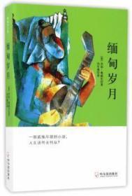 全新正版图书 缅甸岁月乔治·奥威尔哈尔滨出版社9787548430940 长篇小说英国现代胖子书吧