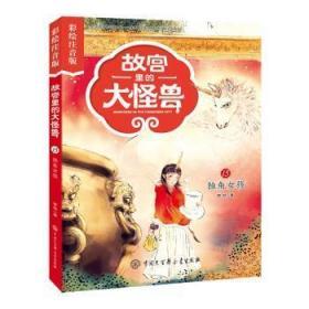 全新正版图书 故宫里的大怪兽:15:15:独角女孩常怡中国大百科全书出版社9787520207348胖子书吧
