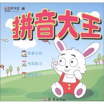 全新正版图书 拼音大王伯通创作室济南出版社9787548803133胖子书吧
