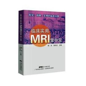 全新正版图书 临床实用MRI掌中宝杨华广东科技出版社有限公司9787535968401 核磁共振成像普通大众胖子书吧