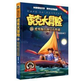 全新正版图书 虎克大冒险16爱琴海上的宝石传说彭绪洛河北少年儿童出版社9787537682879胖子书吧