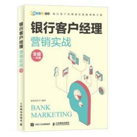 全新正版图书 银行客户经理营销实战一本通凌晨四点半人民邮电出版社9787115481504胖子书吧