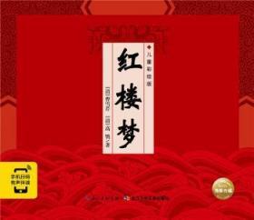 全新正版图书 精装中国古典四大名著:红楼梦(新版)曹雪芹高鹗湖北少儿出版社9787535391865胖子书吧