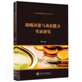 全新正版图书 战略决策与动态能力实证研究(关于有限理性的经济学分析)段柯上海交通大学出版社9787313238023 企业管理战略管理研究普通大众胖子书吧