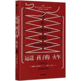 全新正版图书 运送孩子的火车薇奥拉·阿尔多内中信出版集团股份有限公司9787521728750 儿童小说长篇小说意大利现代大众胖子书吧