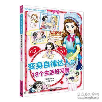全新正版图书 变身自律达人的18个生活好吴守真上海教育出版社9787544497114  广大读者胖子书吧