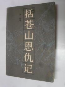 括苍山恩仇记 (第二册)