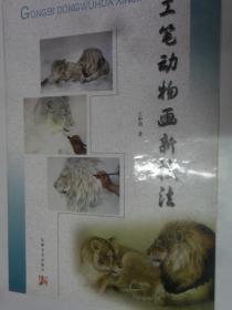 工笔动物画新技法
