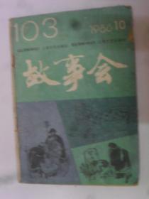 故事会  1986-10