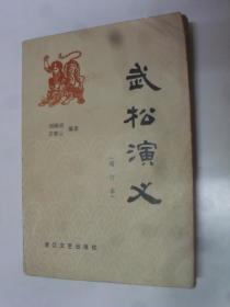 武松演义 (增订本)