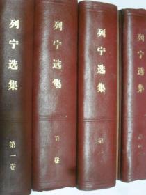 列宁选集 ( 第一二三四卷 )