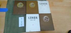 毛泽东选集 全五卷 繁体竖排 大32K