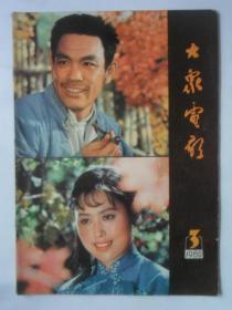 大众电影   1980——3