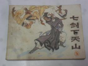 七剑下天山(第5册)