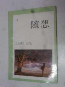 随想   陕西旅游出版社