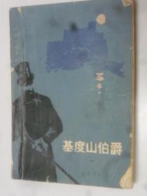 基度山伯爵 (第1册)