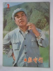 大众电影   1980——2