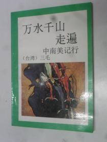 万水千山走遍   陕西旅游出版社
