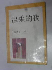 温柔的夜    陕西旅游出版社