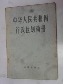 中华人民共和国行政简册