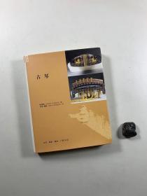 三联老版  《古琴》  附CD一张  2012年5月一版4印   16开软精装本  私藏书