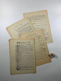 北京文物商店字画门市部 上世纪七十年代油印学习教材  四种合售  16开  共20页 内收书画鉴定资料四种