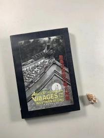 画册  《散落京西的山地古村落》   2008年1月一版一印  16开平装本  全铜版纸彩印  私藏书