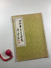 小八开宣纸套色影印线装本 张大千题签   《四知堂手写诗选》  1970年出版   私藏书