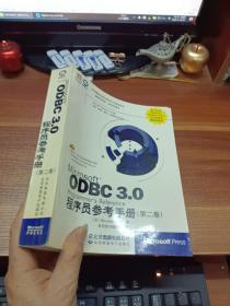 Microsoft ODBC 3.0 程序员参考及 SDK 指南.第二卷