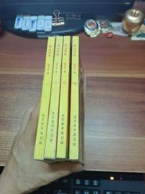 瀚海雄风(全四册)