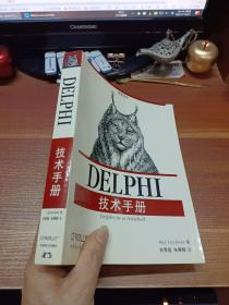 DELPHI技术手册