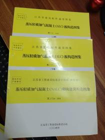江苏省建筑配件通用图集 蒸压轻质加气混凝土(ALC)(NALC)板构造图集 苏J01-2002 (上下册)