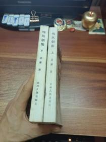 鸣凤朝阳(全二册)