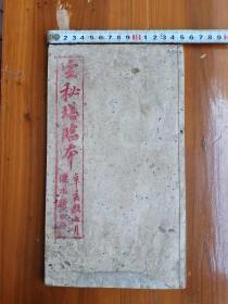 宣统三年书法名家李海峰《玄秘塔临本》。(放铁柜二底层)