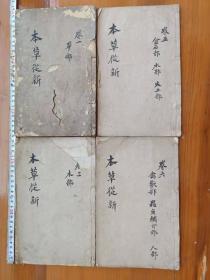 正宗乾隆年印《本草从新》四册。书中夹有一张毛笔字的方笺。(放铁柜一3层)
