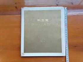 天津名家国画画册《毛主席永远活在人民心中》,一版一印,只印8300册。(铁柜3)