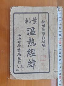 民国十一年《叶批温热经纬》,神州医学社编。(放铁柜一3层)