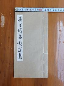 1965年朵云轩《吴昌硕篆刻选集》,只印8000册。版权页为红色印刷很少见。(放铁柜三底层)
