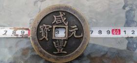 农村老乡自称家传咸丰元宝当千,委托拍卖。我也不懂,低价出。快递发货。