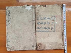 两本明或清初(顺治)的《周书卷五》和《尚书离句》。(铁柜一3层)