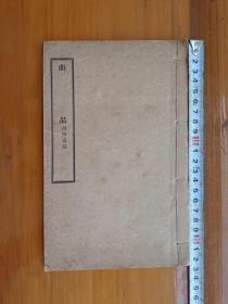 """民国七年北京大学出版部印《曲品——附""""传奇品""""》一册。保存非常好。(放铁柜一3层)"""