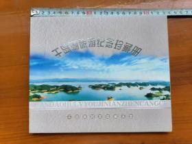 《千岛湖旅游纪念珍藏册》,限量10000册。(放铁柜3)