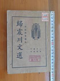 非常宝贵的民国二十四年《归震川文选》全一册。(放铁柜一3层)