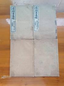 民国十二年《清朝书画录》,一套四册全。网上稀少。