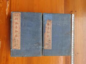 民国早期《精校纲鉴易知录》(附精校明鉴易知录) 两函24册全。(放铁柜一3层外排右)