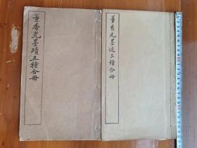 民国《董香光墨迹三种》和《董香光墨迹五种》两册。(董香光即董其昌)