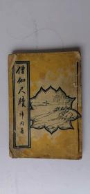 民国二十二年佛教书《僧伽尺牍》,网上稀有。
